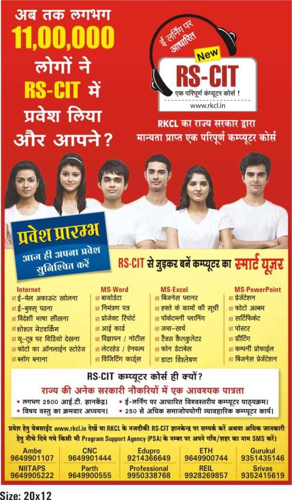 RSCIT ad 21-June-2013