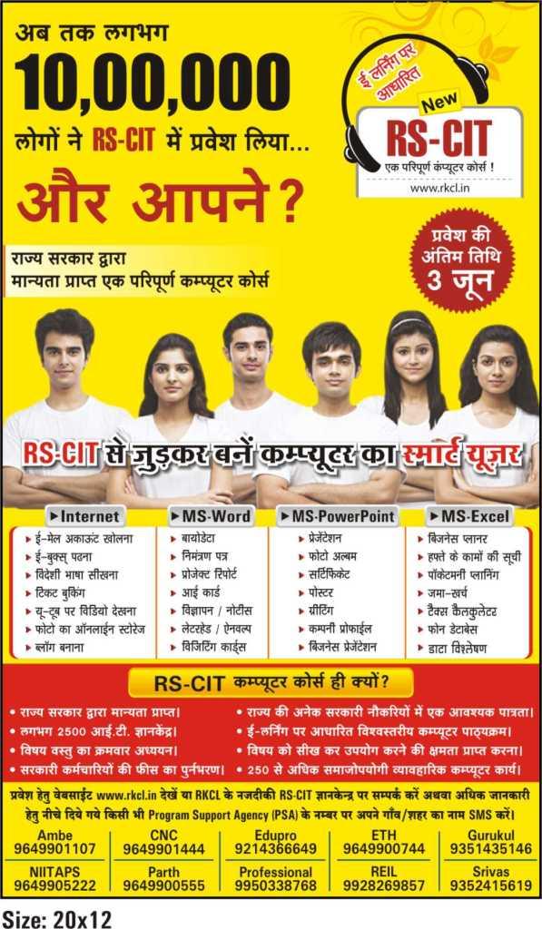 RSCIT ad May 2013